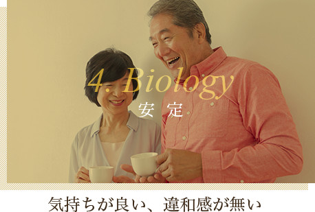 4. Biology(安定):気持ちが良い、違和感が無い